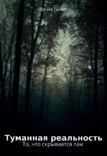 """Книга. """"Туманная реальность: То, что скрывается там"""" читать онлайн"""