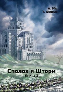 "Книга. ""Сполох и Шторм. Книга 2"" читать онлайн"