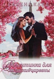 "Книга. ""Валентинка для Лягушки #царевны"" читать онлайн"