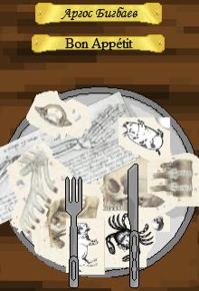 """Книга. """"Bon Appétit"""" читать онлайн"""