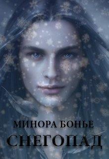 """Книга. """"Снегопад"""" читать онлайн"""