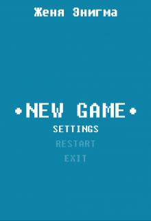 "Книга. ""New Game"" читать онлайн"