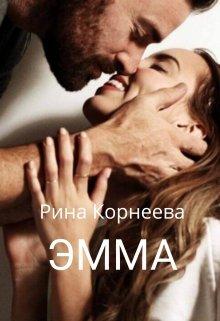 "Книга. ""Эмма"" читать онлайн"