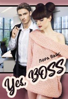 "Книга. ""Yes, Boss"" читать онлайн"