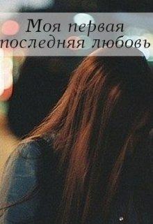 """Книга. """"Моя первая последняя любовь"""" читать онлайн"""