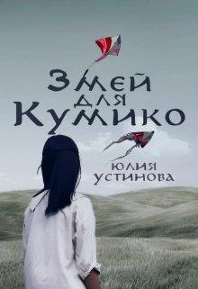 """Книга. """"Змей для Кумико"""" читать онлайн"""