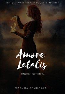 "Книга. ""Amore letalis"" читать онлайн"