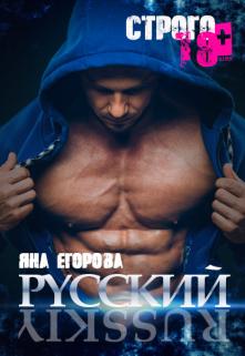 """Книга. """"Русский"""" читать онлайн"""