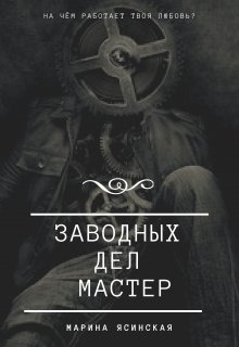 """Книга. """"Заводных дел мастер"""" читать онлайн"""