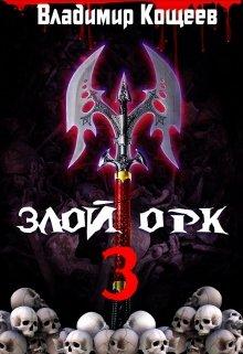 """Книга. """"Злой Орк 3"""" читать онлайн"""