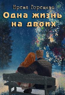 """Книга. """"Одна жизнь на двоих"""" читать онлайн"""