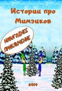 """Книга. """"Мимзики. Новогоднее приключение"""" читать онлайн"""