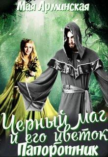 """Книга. """"Черный маг и его цветок Папоротник"""" читать онлайн"""