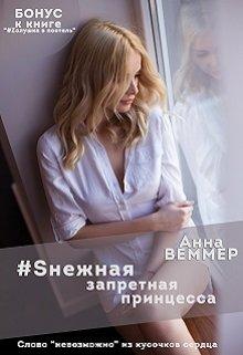 """Книга. """"# Sнежная запретная принцесса"""" читать онлайн"""