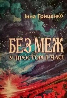"""Книга. """"Без Меж У ПросторІ І ЧасІ"""" читати онлайн"""