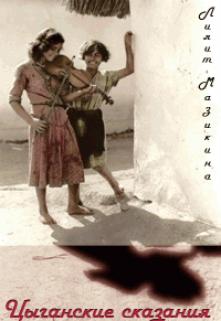 """Книга. """"Цыганские сказания"""" читать онлайн"""
