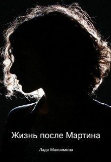 """Книга. """"Жизнь после Мартина"""" читать онлайн"""