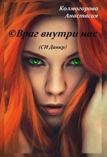 "Книга. ""Враг внутри нас"" читать онлайн"