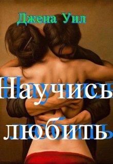 "Книга. ""Научись любить"" читать онлайн"