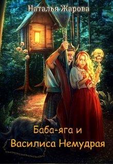 """Книга. """"Баба-яга и Василиса Немудрая"""" читать онлайн"""