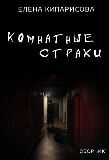 """Книга. """"Комнатные страхи (сборник рассказов)"""" читать онлайн"""