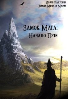 """Книга. """"Замок мага: Начало пути"""" читать онлайн"""