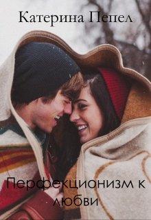 """Книга. """"Перфекционизм к любви"""" читать онлайн"""