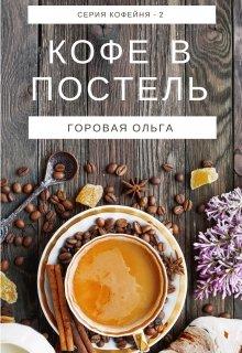 """Книга. """"Кофе в постель"""" читать онлайн"""