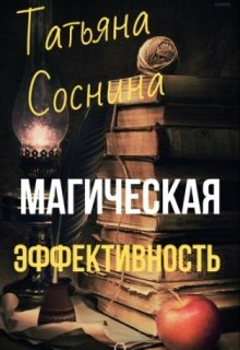 """Книга. """"Магическая эффективность"""" читать онлайн"""