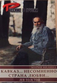 """Книга. """"Кавказ ... несомненно страна любви. Лев Толстой и Грузия"""" читать онлайн"""
