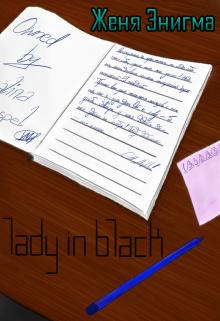 "Книга. ""Lady in black"" читать онлайн"