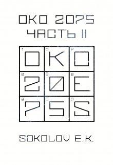 """Книга. """"Око 2075: 2 часть"""" читать онлайн"""