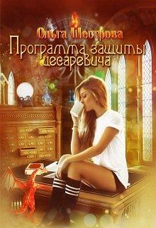 "Книга. ""Программа защиты цесаревича"" читать онлайн"
