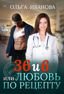 """Книга. """"36 и 6 или Любовь по рецепту"""" читать онлайн"""