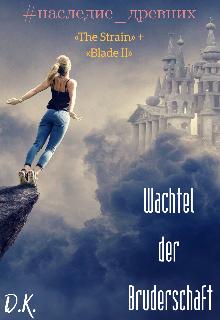 "Книга. ""Wachtel der Bruderschaft"" читать онлайн"