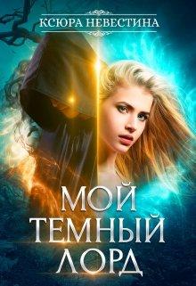 """Книга. """"Мой темный лорд"""" читать онлайн"""