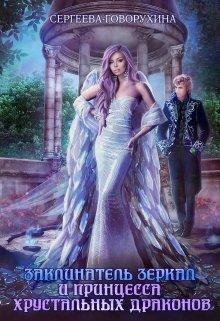"""Книга. """"Заклинатель Зеркал и Принцесса Хрустальных Драконов"""" читать онлайн"""