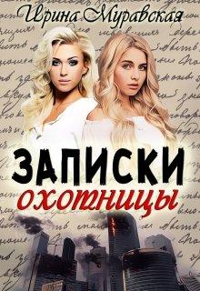 """Книга. """"Записки охотницы"""" читать онлайн"""