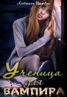 """Книга. """"Ученица для вампира"""" читать онлайн"""