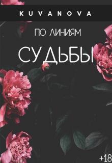 """Книга. """"По линиям судьбы"""" читать онлайн"""