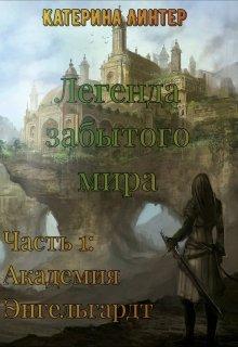 """Книга. """"Легенда забытого мира. Часть 1: Академия Энгельгардт"""" читать онлайн"""