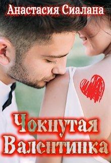 """Книга. """"Чокнутая Валентинка"""" читать онлайн"""