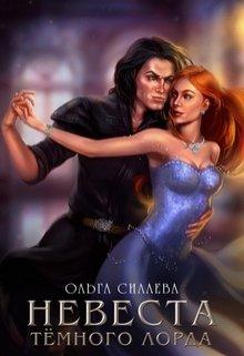 Невеста Тёмного Лорда фото