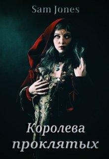 """Книга. """"Королева проклятых"""" читать онлайн"""