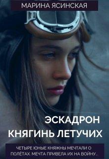 "Книга. ""Эскадрон княгинь летучих"" читать онлайн"