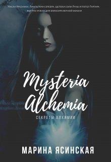 "Книга. ""Mysteria alchemia"" читать онлайн"