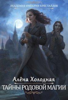 """Книга. """"Тайны родовой магии. Академия Империи Кристаллов."""" читать онлайн"""