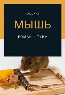 "Книга. ""Мышь"" читать онлайн"