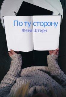 "Книга. ""По ту сторону "" читать онлайн"