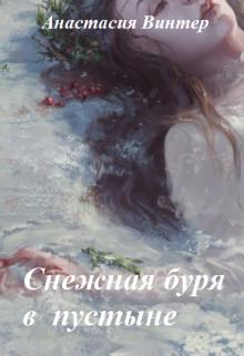 """Книга. """"Снежная буря в пустыне"""" читать онлайн"""